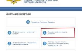 Как проверить готовность ВНЖ в Москве в 2020 году