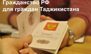 Как быстро гражданину Таджикистана получить гражданство России в 2020 году
