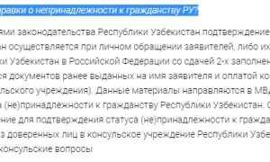Отказ от гражданства Узбекистана: подача заявления и необходимые документы
