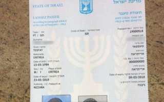 Сложно ли получить статус беженца в Израиле в 2020 году