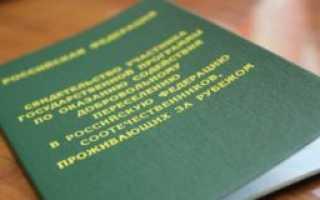 Как оформить РВП по программе переселения соотечественников в 2020 году
