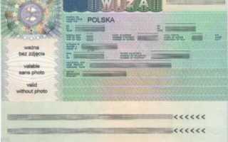 Виза в Польшу за покупками – оформление польской визы С типа