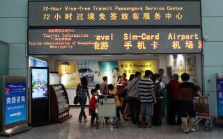 Получение визы в Гуанчжоу для россиян