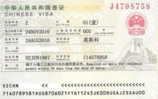 Рабочая виза в Китай в 2020 году для граждан России и постсоветских стран