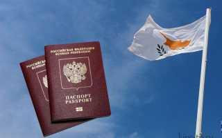 Национальная виза для путешествий на Кипр