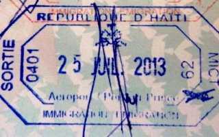 Виза на Гаити для россиян открывается по прибытию в виде штампа в загранпаспорт