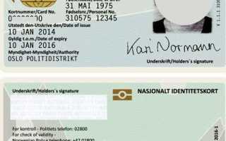 Преимущества получения норвежского гражданства