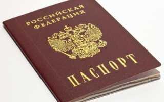 Для полета в Калининград необходим паспорт РФ