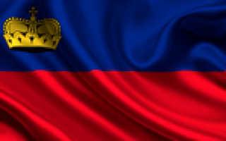 Виза в Лихтенштейн для россиян: как получить ее в 2020 году
