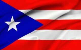 Виза в Пуэрто Рико для россиян в 2020 году: что нужно для ее оформления?