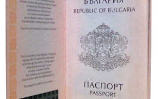 Получение гражданства в Болгарии гражданину России