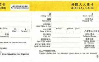 Виза в Китай и другие особенности поездки в страну