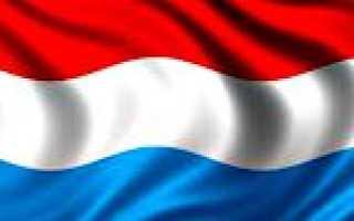 Виза в Люксембург для россиян: нужна ли в 2020 году, оформление, посольства