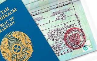Документы на РВП для граждан Казахстана в России