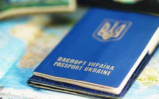 Как проверить готов ли загранпаспорт в Украине