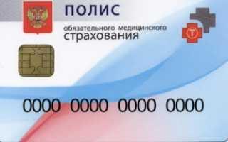 Как получить полис ОМС гражданину Таджикистана в России в Москве в 2020 году