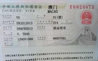 Рабочая виза в Макао – Как получить рабочую визу в Макао