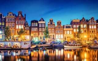 Виза в Нидерланды: оформление через визовый центр в Москве, таможенные требования, адреса посольств