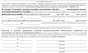 Пособие по безработице в России в 2020 году: способы оформления