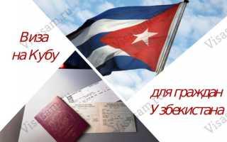 Виза на Кубу для граждан Узбекистана в 2020 году