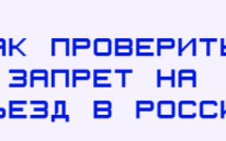 Как узнать о запрете въезда на территорию РФ