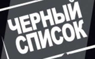 Как проверить паспорт в черном списке ФМС на запрет въезда в РФ