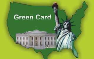 Документы для подачи на оформление Грин-карты в США (видео)