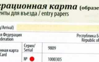 Способы проверки миграционной карты России на подлинность