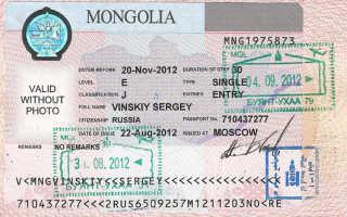 Нужен ли загранпаспорт в Монголию для россиян в 2020 году