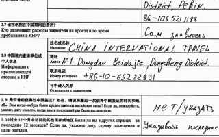 Как выглядит виза в Китай (КНР) – в 2020 году, выдать документ, нужно оформление, анкета
