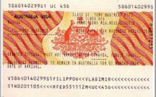 Виза в Австралию — Оформление визы в Австралию для россиян в Москве