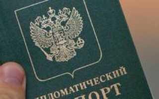 Всё о дипломатическом паспорте гражданина Российской Федерации
