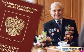 Заграничный паспорт для пенсионеров