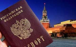 Получение российского гражданства жителями Приднестровья: общий и упрощенный порядок получения
