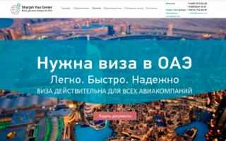 Как оформить и получить визу в ОАЭ в режиме онлайн в 2020 году — рассказываем подробно