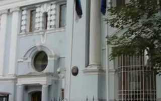 Как работает консульство Эстонии в Москве