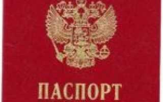Как получить паспорт моряка в России
