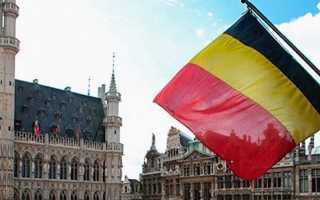 Виза в Бельгию: какие документы нужны, чтобы оформить её самостоятельно