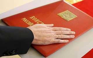 Текст присяги при получении гражданства РФ 2020: правила подачи документов и сроки рассмотрения