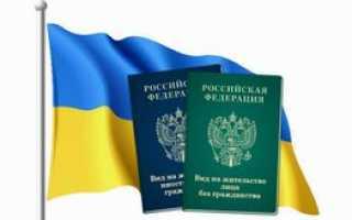 Процедура получения гражданства РФ гражданину Украины: перечень документов