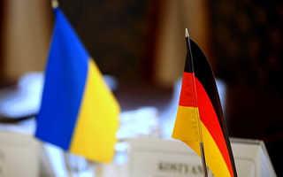 Оформление визы невесты в Германию
