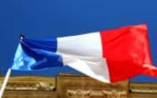 Преимущества жизни и иммиграции во Францию