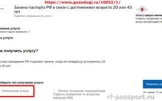 Срочное оформление паспорта РФ (Российская Федерация) – в 2020 году, сроки получения, замена старого
