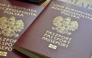 Репатриация в Польшу: программа переселения в 2020 году