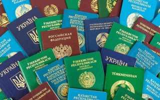 Как происходит смена гражданства в 2020 году по новым правилам