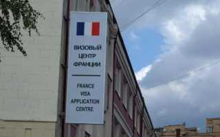 Визовый центр Франции в Москве время работы, адреса и телефоны