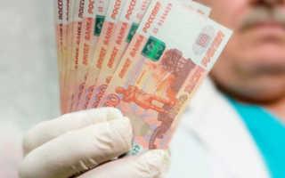 Зарплата медиков в России в 2020 годах