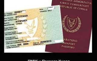 Как получить ВНЖ на Кипре: основания, необходимые документы