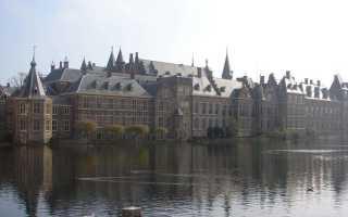 Гаага, Нидерланды — все о городе с фото
