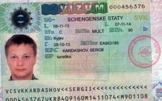 Как оформить визу в Словакию самостоятельно, необходимые документы